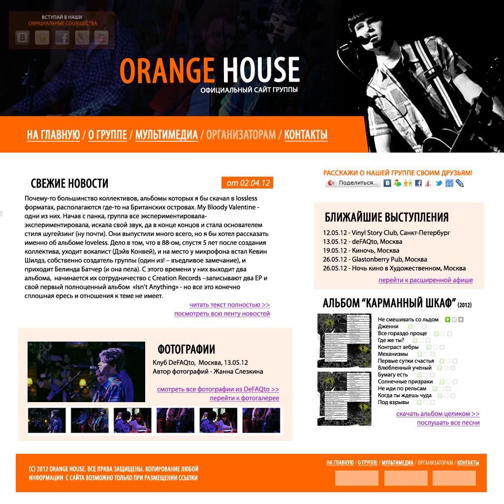 Оранж официальный сайт спб