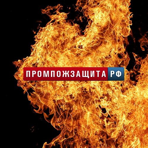 Промпожзащита.рф — противопожарная безопасность помещений