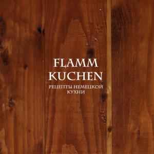 Flamm Kuchen – рецепты немецкой кухни