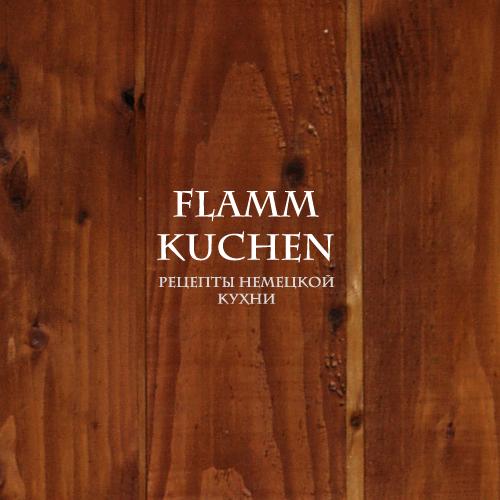 Flamm Kuchen — рецепты немецкой кухни