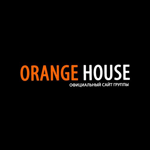 Orange House — официальный сайт группы