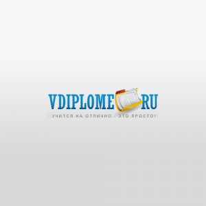 Vdiplome – дипломы и курсовые на заказ