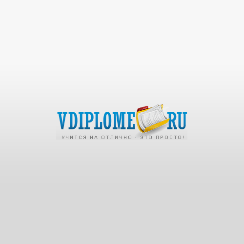 Vdiplome — дипломы и курсовые на заказ