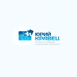 Юрий Кравец – эксперт по подбору персонала