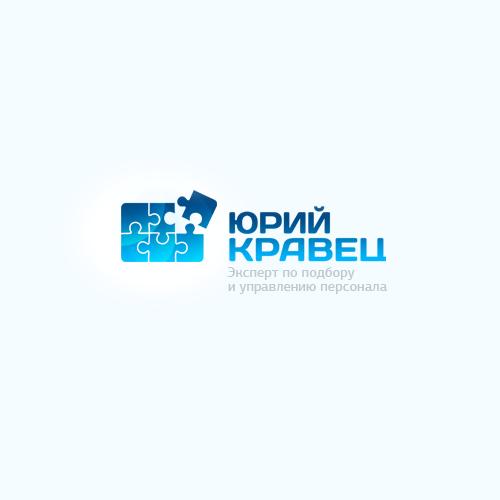 Юрий Кравец — эксперт по подбору персонала